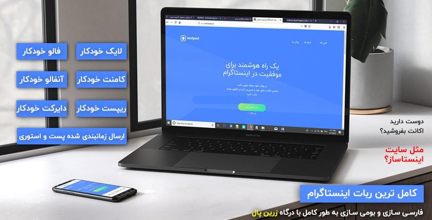 اسکریپت NextPost فارسی | اسکریپت مدیریت حسابهای اینستاگرام