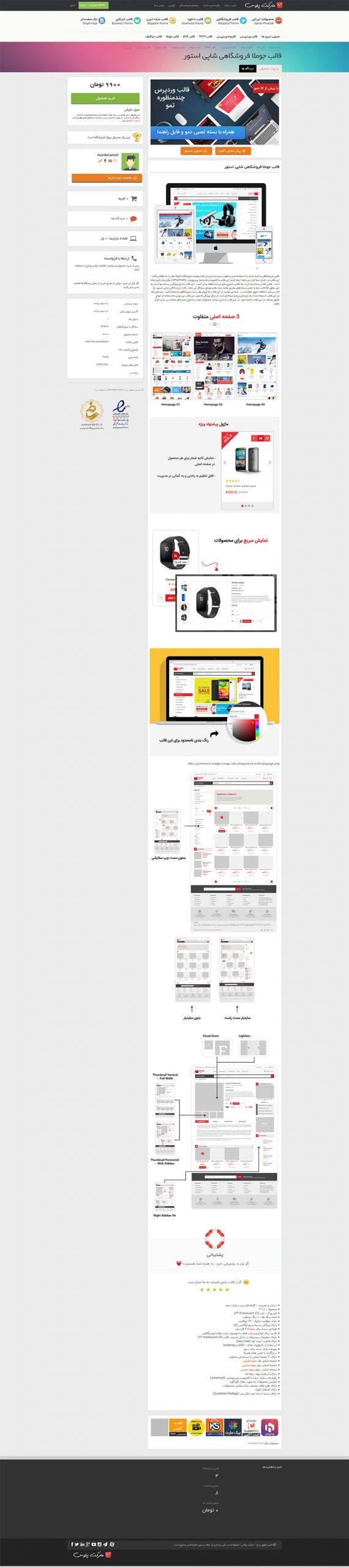 product scaled - قالب وردپرس فروش فایل مارکت پلاس EDD