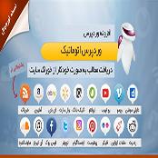 افزونه فارسی وردپرس اتوماتیک | خبر خوان حرفه ای وردپرس