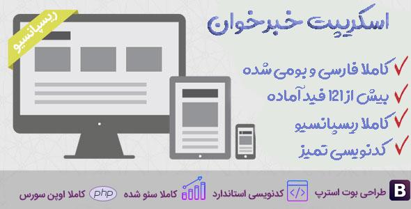 اسکریپت ار اس اس نیوز فارسی