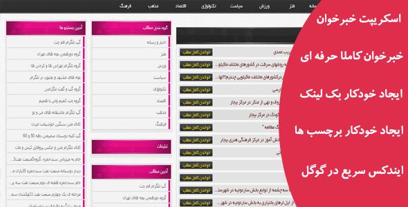 فروش اسکریپت خبرخوان وبلاگ