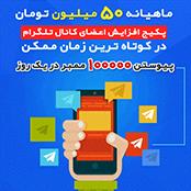 نرم افزار افزایش اعضای کانال تلگرام