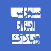 فروش سورس اسکریپت ابزار وبلاگ