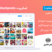 اسکریپت Stackposts ایزی گرام فارسی   اسکریپت افزایش فالوور اینستاگرام