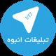 tab t 1 80x80 - دانلود نرم افزار تبلیغات نامحدود و رایگان در تلگرام