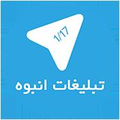 دانلود نرم افزار تبلیغات نامحدود و رایگان در تلگرام
