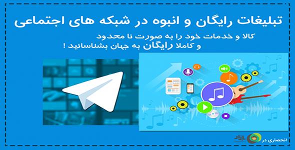 دانلود نرم افزار تبلیغات نامحدود و رایگان در تلگرام نسخه ۲۰۱۶