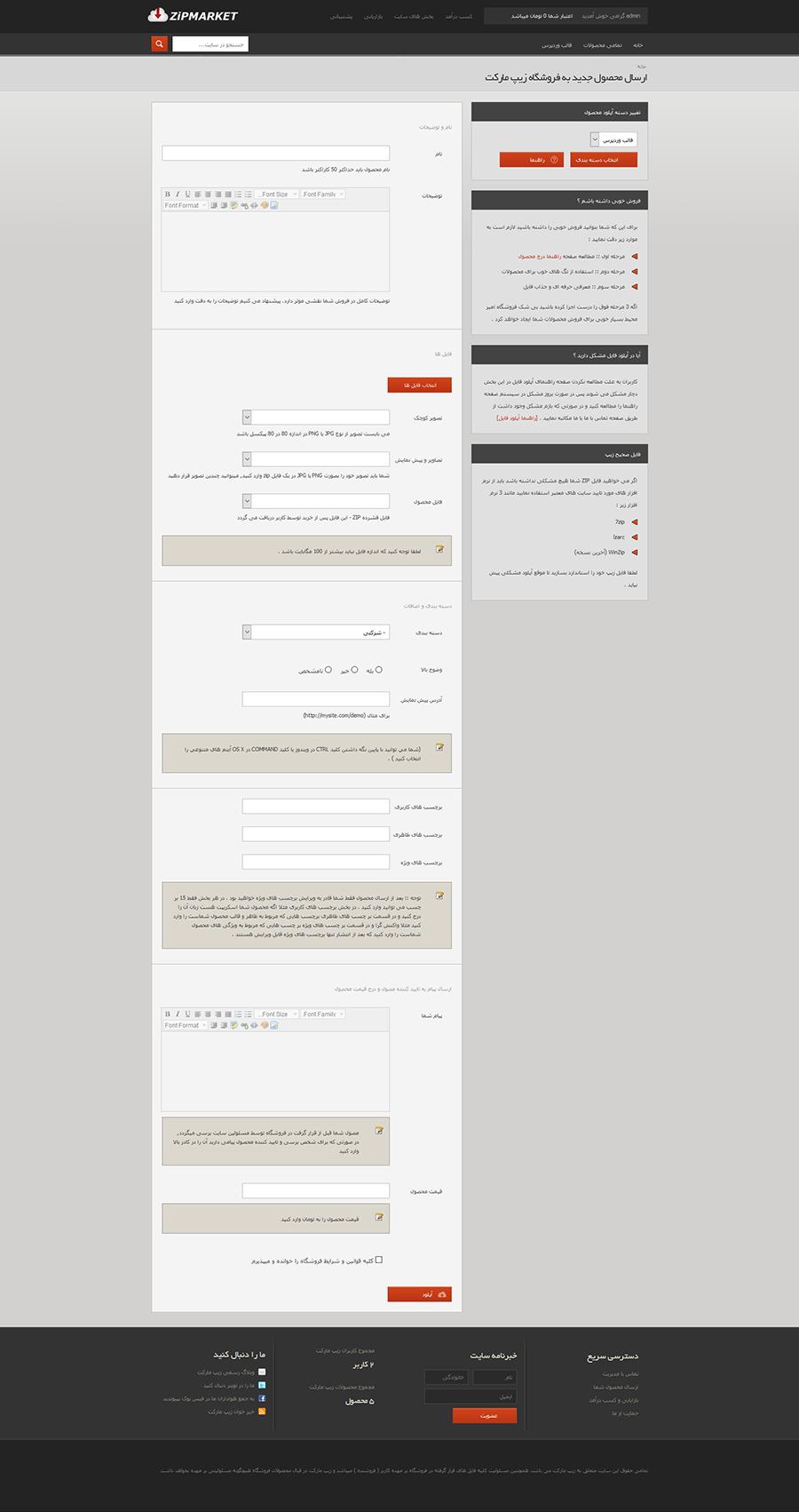 zipmarket3 - اسکریپت فروش محصولات مجازی زیپ مارکت