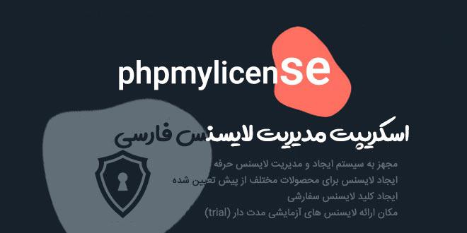 اسکریپت فارسی ایجاد لایسنس برای محصولات مجازی