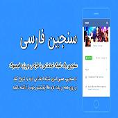اسکریپت شبکه اجتماعی سنجین فارسی