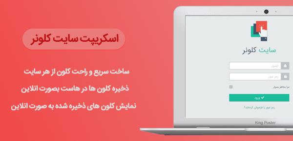 اسکریپت سایت کلونر فارسی | اسکریپت کلون کننده وب سایت