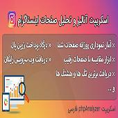 اسکریپت آنالیز کاربران اینستاگرام phpAnalyzer فارسی