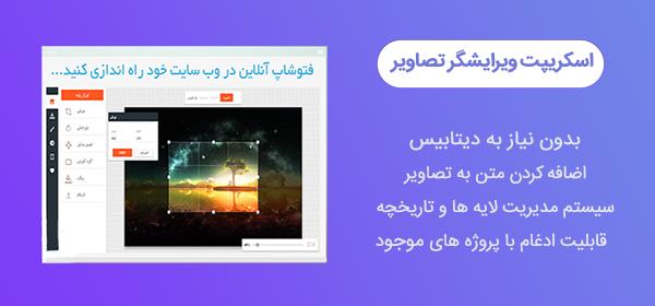 اسکریپت ویرایشگر آنلاین تصاویر فارسی مانند فتوشاپ
