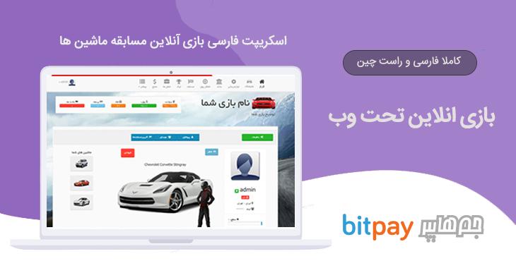 اسکریپت بازی آنلاین xRace Pro فارسی