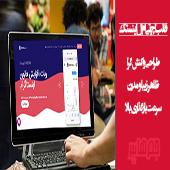 قالب Html فارسی اسکریپت StackPost ایزی گرام