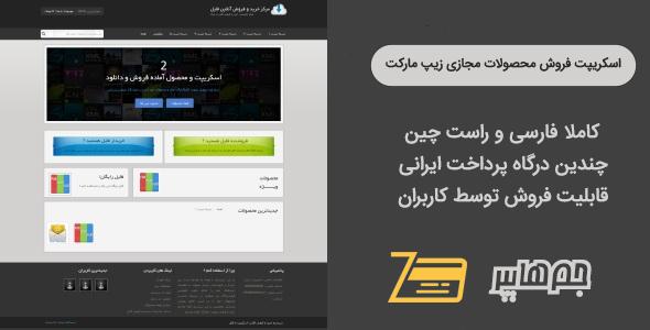 اسکریپت فروش محصولات مجازی زیپ مارکت