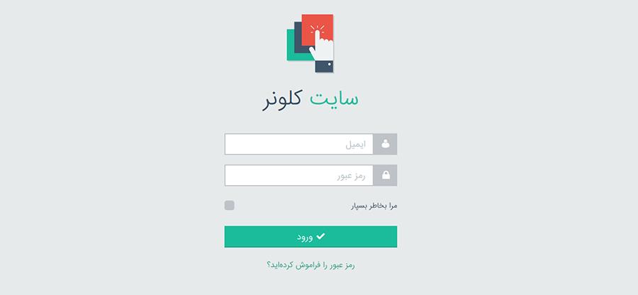 sitecloner - اسکریپت سایت کلونر فارسی | اسکریپت کلون کننده وب سایت