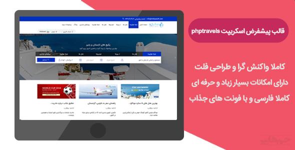 قالب پیشفرض فارسی اسکریپت phptravels