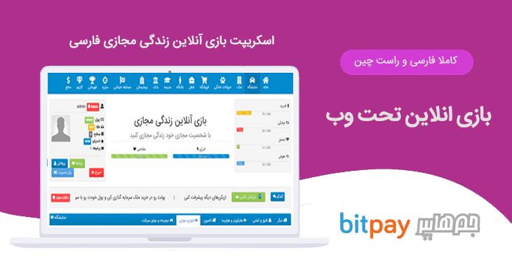 اسکریپت بازی آنلاین vCity فارسی