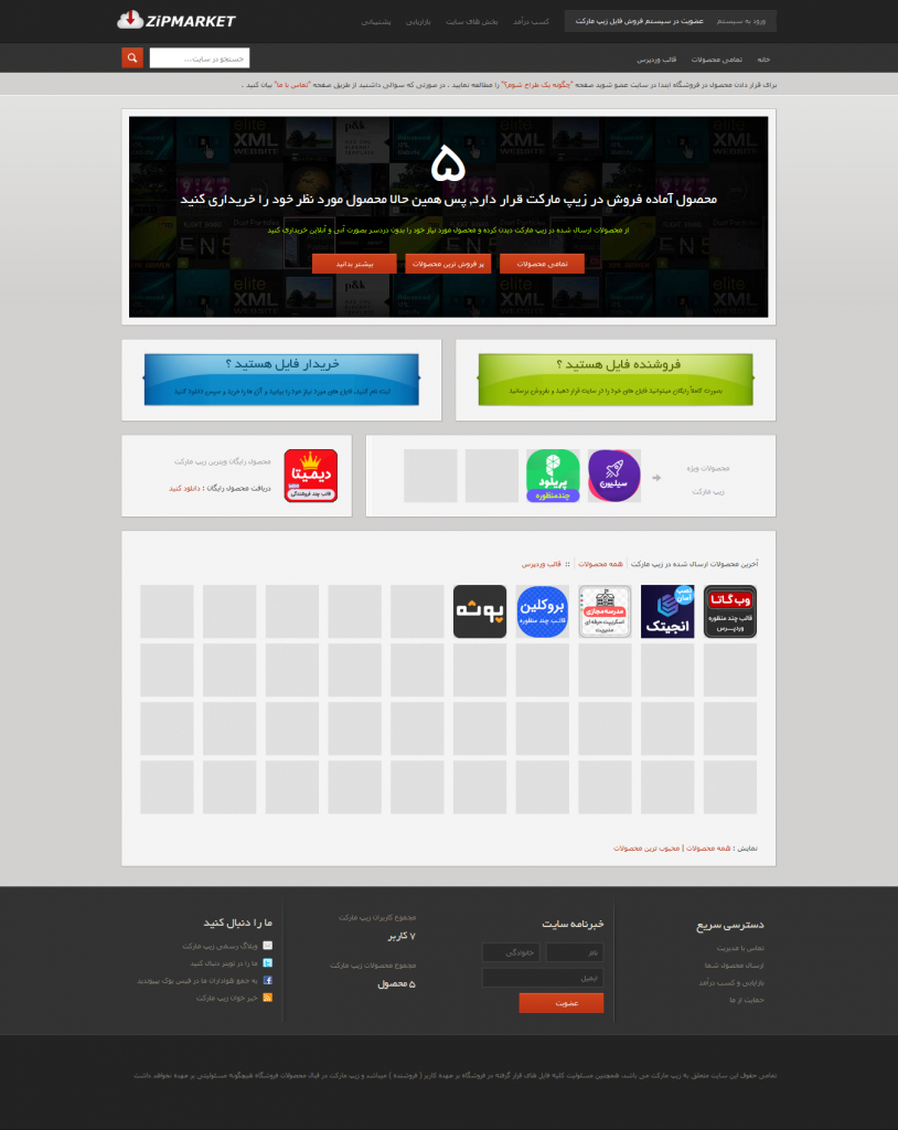 zup 814x1024 - اسکریپت فروش محصولات مجازی زیپ مارکت