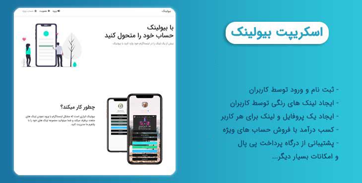 اسکریپت biolinks فارسی | اسکریپت مدیریت لینک های اینستاگرام